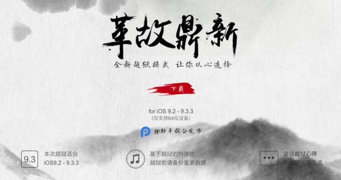 ios-9-2-ios-9-3-3-pangu-jailbreak-chinese.png